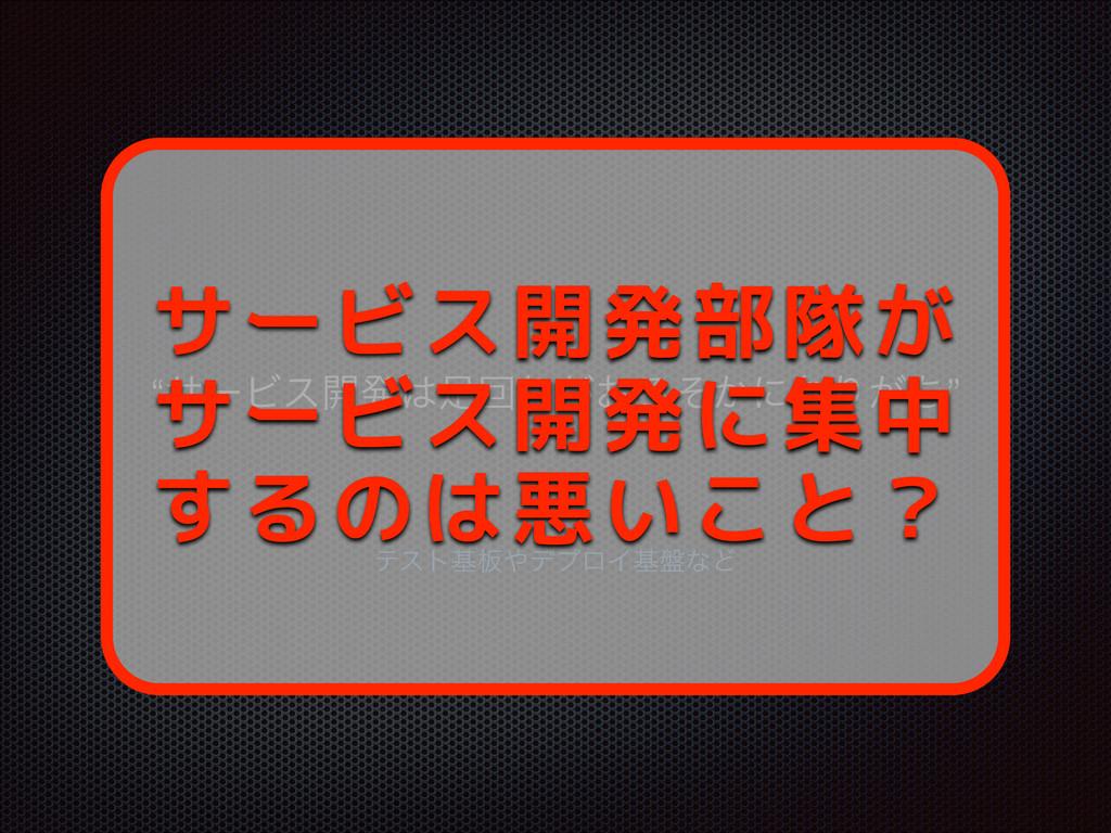 """ςετج൘σϓϩΠج൫ͳͲ """"αʔϏε։ൃճΓ͕͓Ζ͔ͦʹͳΓ͕ͪ"""" サービス開発部隊が..."""