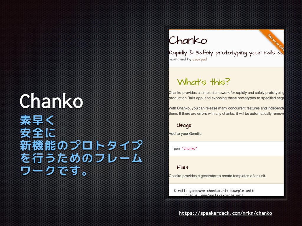 Chanko 素早く 安全に 新機能のプロトタイプ を行うためのフレーム ワークです。 htt...