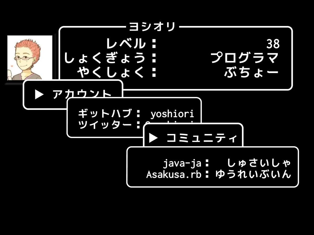 レベル: しょくぎょう: やくしょく: ヨシオリ 38 プログラマ ぶちょー ▶ アカウント ...