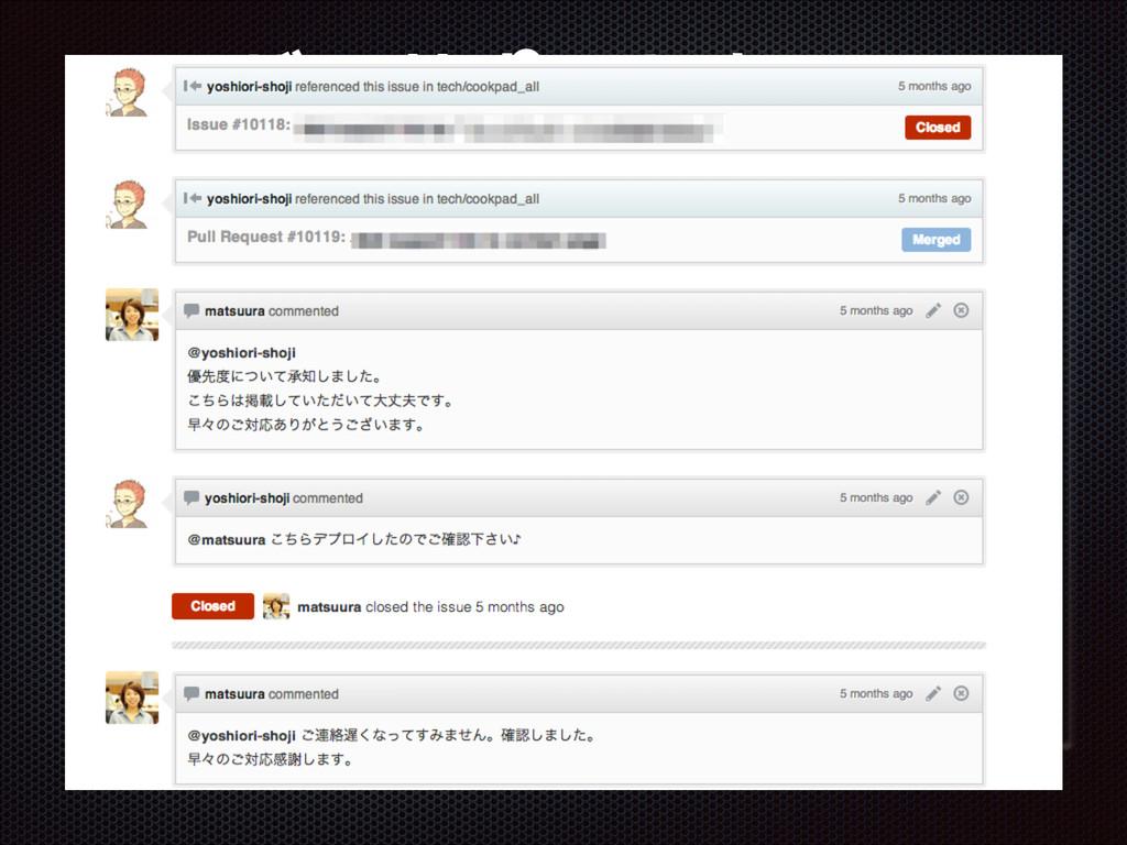 ユーザーサポートも Github で hipchat に通知 エンジニアがすぐに見 れる&分散...