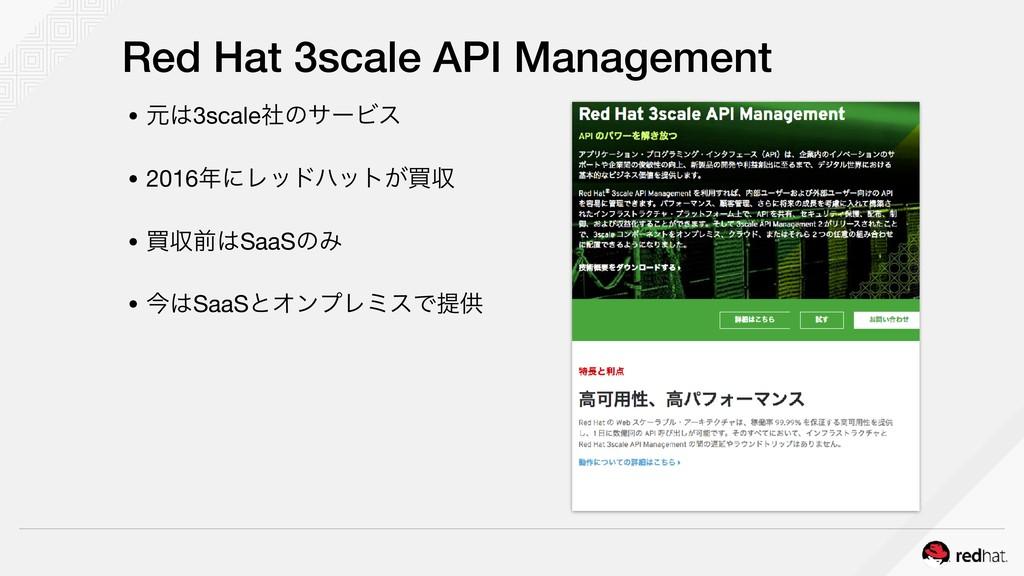 Red Hat 3scale API Management • ݩ3scaleࣾͷαʔϏε ...