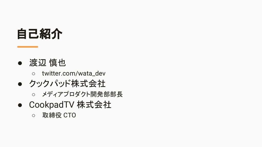 自己紹介 ● 渡辺 慎也 ○ twitter.com/wata_dev ● クックパッド株式会...