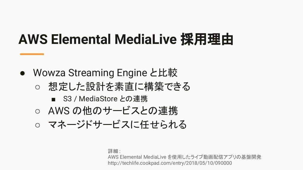 AWS Elemental MediaLive 採用理由 ● Wowza Streaming ...
