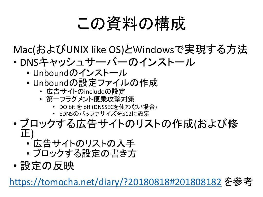 %+!+ Mac(#-,UNIX like OS)(Windows'&. • D...