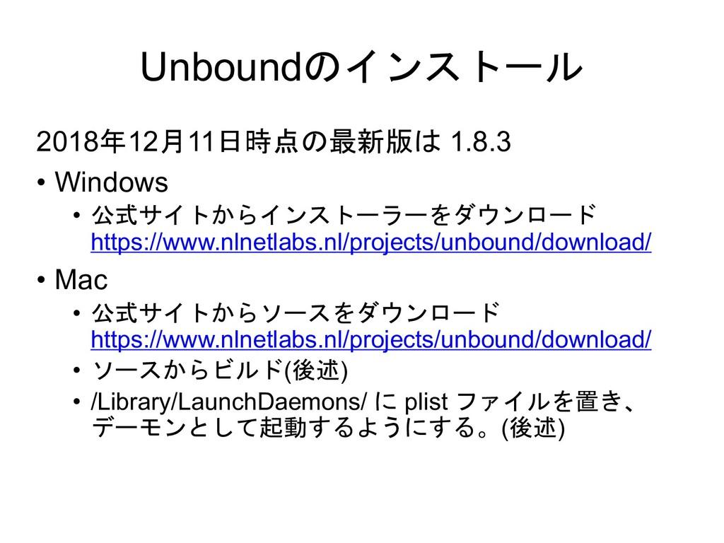 """Unbound!"""" 2018%12,11)*-+(. 1.8.3 • Windo..."""