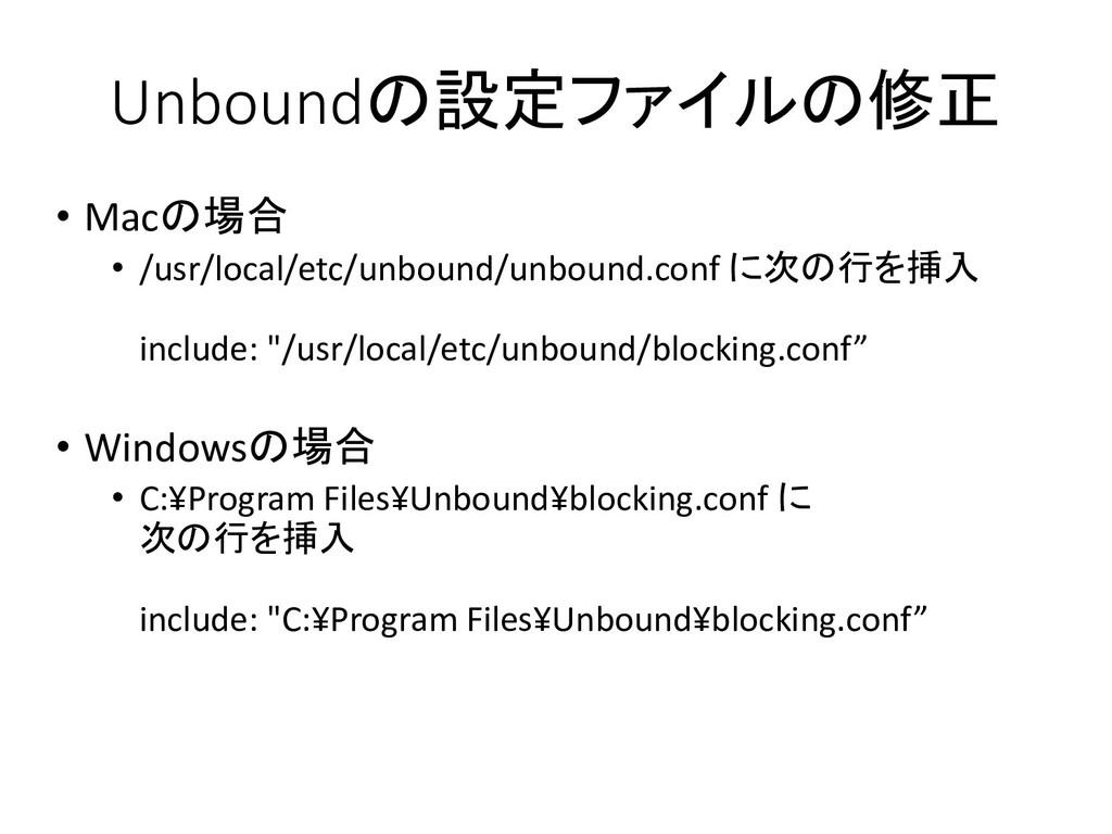• Mac • /usr/local/etc/unbound/unbound.conf ...