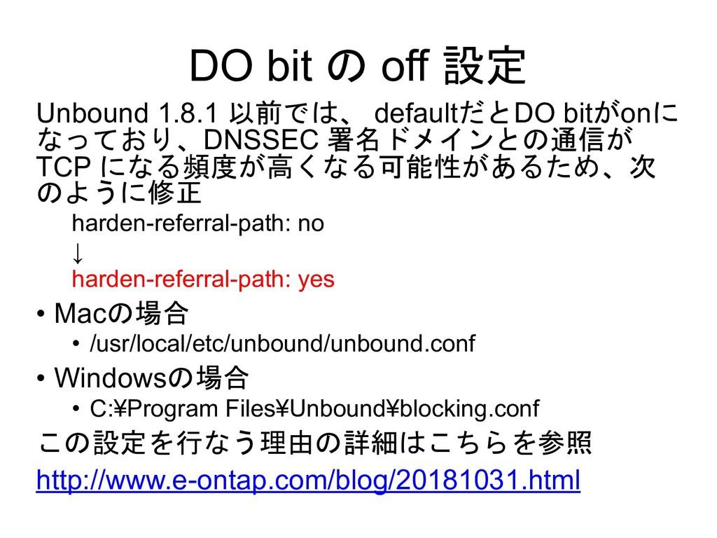 DO bit  off 2& Unbound 1.8.1   default DO...