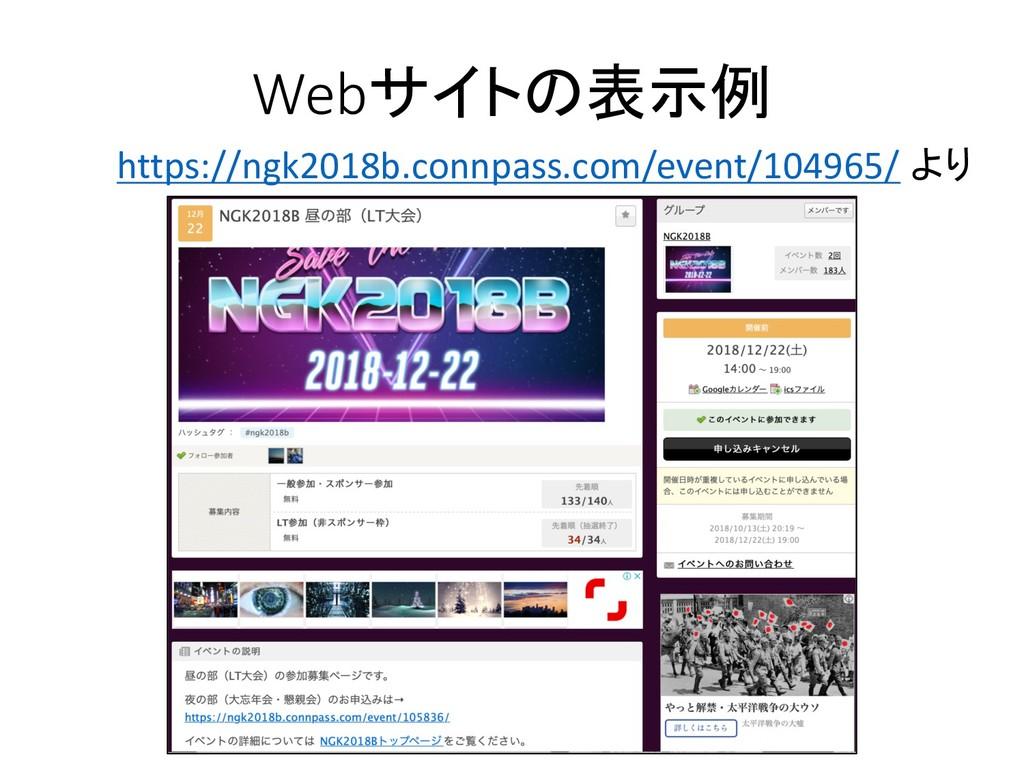 Web  https://ngk2018b.connpass.com/event/...