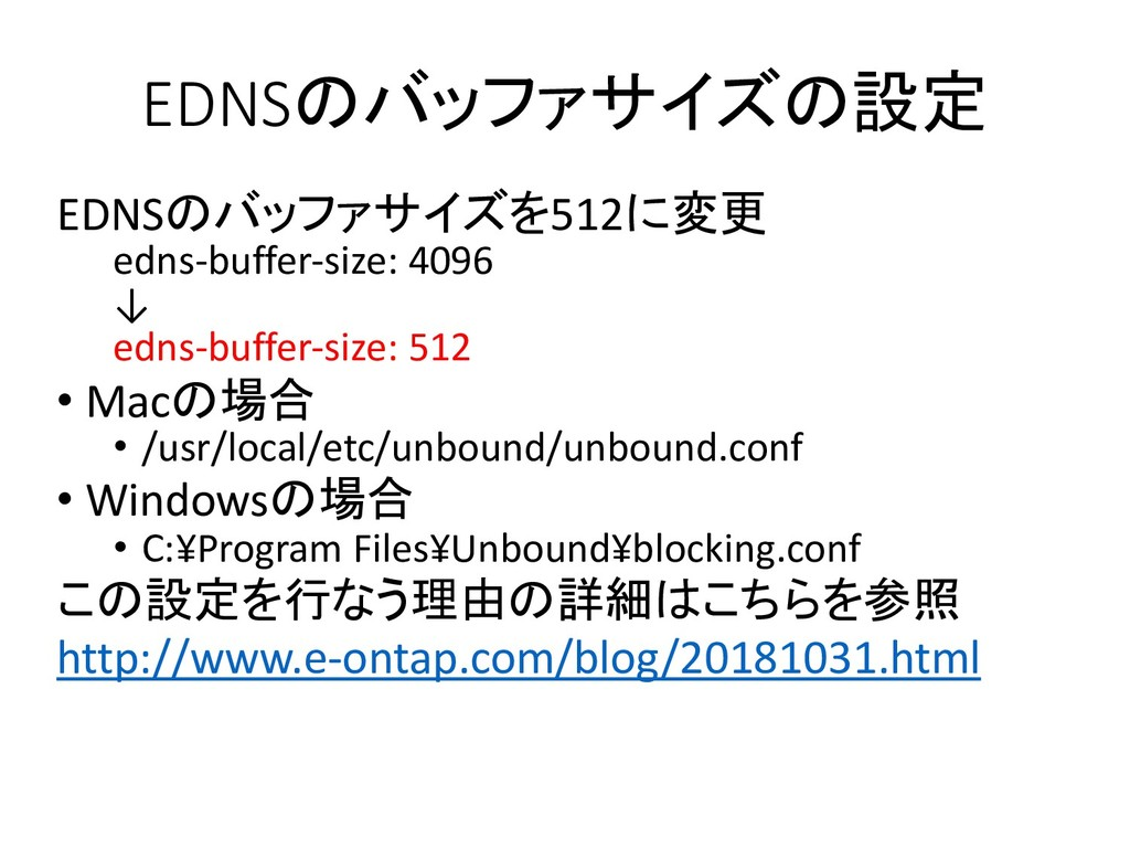 EDNS512 edns-buffer-size: 4096 ↓ ed...