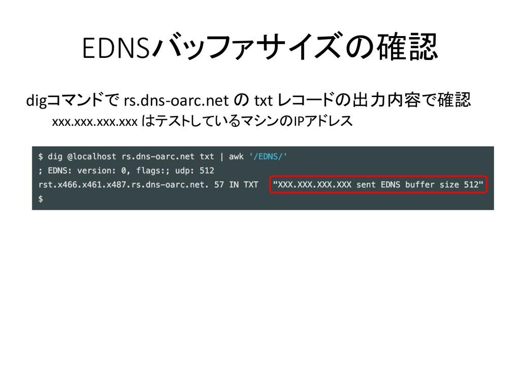 EDNS dig  rs.dns-oarc.net  txt ...