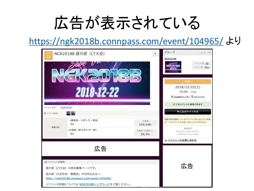 https://ngk2018b.connpass.com/event/...
