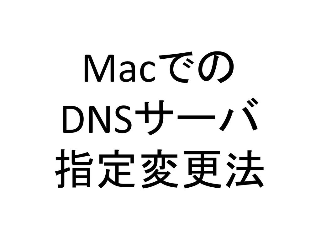 Mac DNS