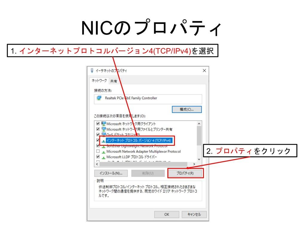 NIC  1.  4(TCP/IPv4) 2....