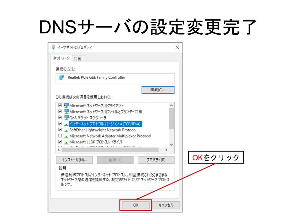 DNS  OK
