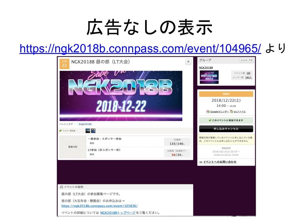https://ngk2018b.connpass.com/event/104...