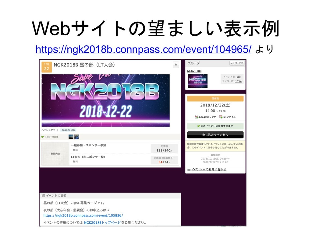 Web   https://ngk2018b.connpass.com/ev...