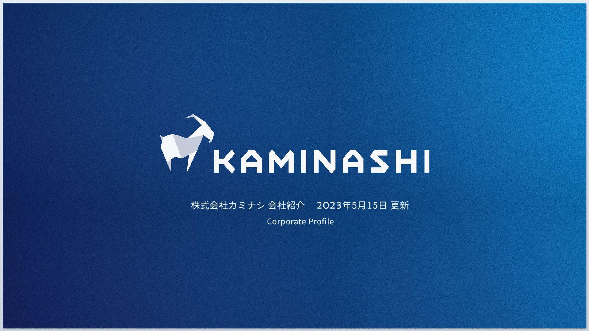 カミナシ 会社説明資料 Ver2021.3.4