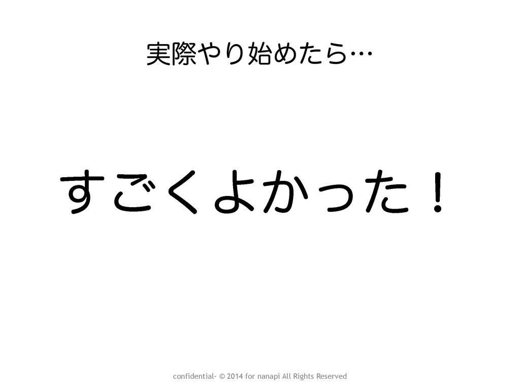࣮ࡍΓΊͨΒʜ ͘͢͝Α͔ͬͨʂ confidential- © 2014 for nan...