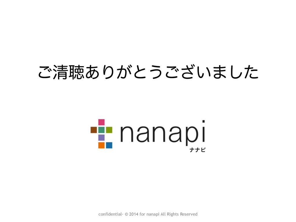 ͝ਗ਼ௌ͋Γ͕ͱ͏͍͟͝·ͨ͠ confidential- © 2014 for nanapi ...