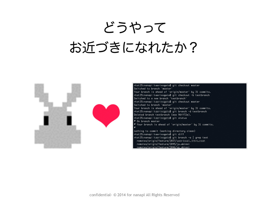 Ͳ͏ͬͯ ͓͖ۙͮʹͳΕ͔ͨʁ confidential- © 2014 for nana...