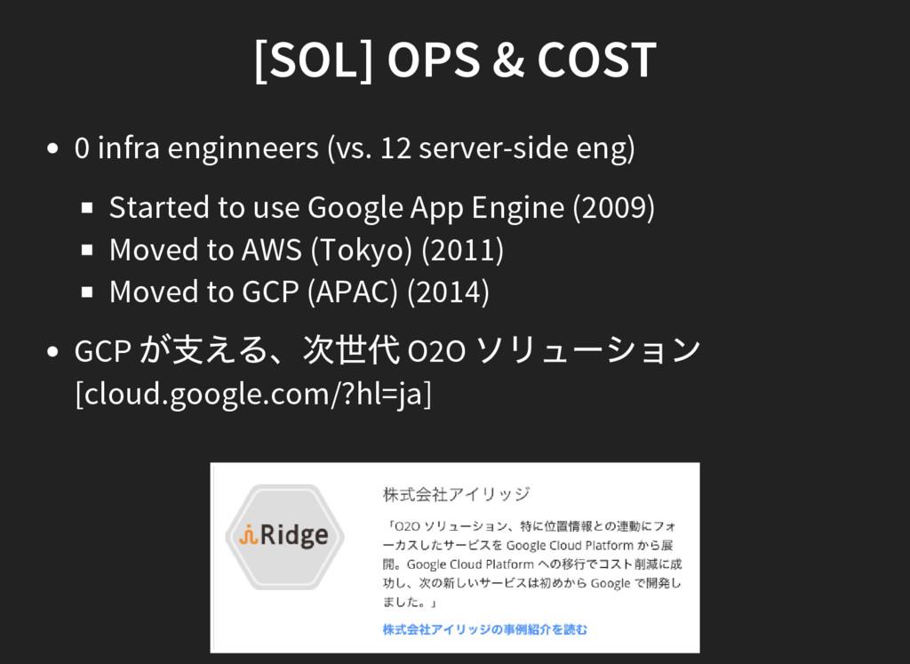[SOL] OPS & COST 0 infra enginneers (vs. 12 ser...