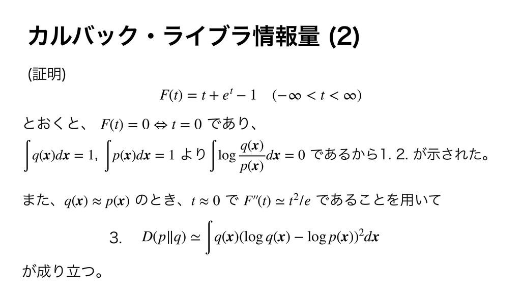 ΧϧόοΫɾϥΠϒϥใྔ   ূ໌  ͱ͓͘ͱɺ Ͱ͋Γɺ F(t) = 0 ⇔ t...