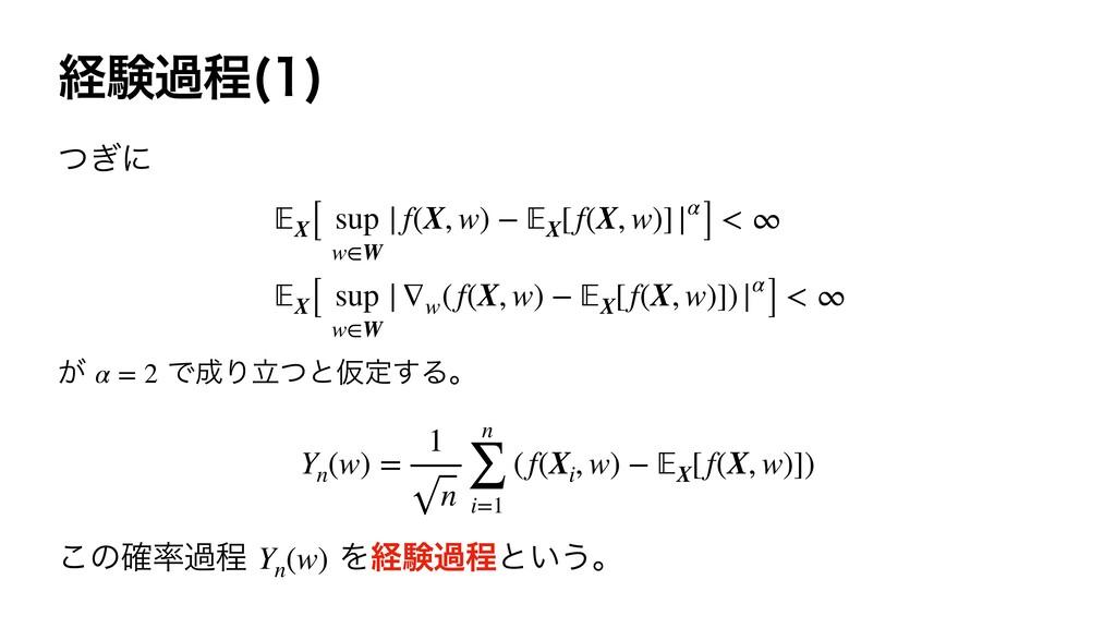 ܦݧաఔ   ͭ͗ʹ X[ sup w∈W  f(X, w) − X [f(X, w)] α...