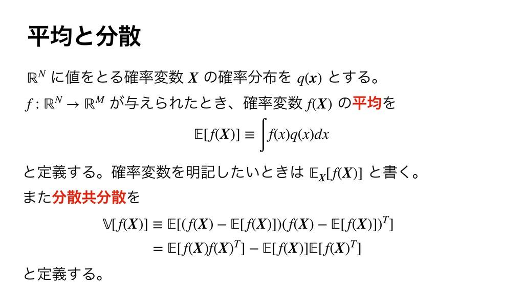 ฏۉͱ ʹΛͱΔ֬ม ͷ֬Λ ͱ͢Δɻ ℝN X q(x) [f(X...