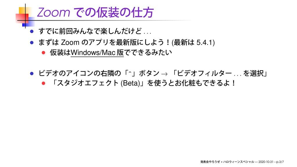Zoom . . . Zoom ( 5.4.1) Windows/Mac ^ → . . . ...