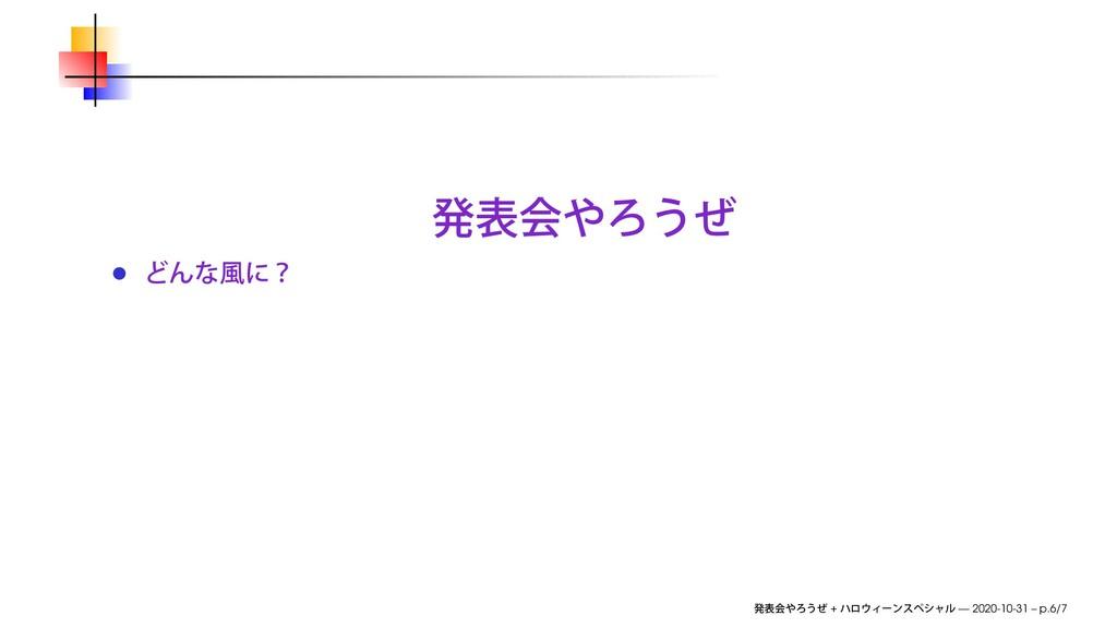 + — 2020-10-31 – p.6/7