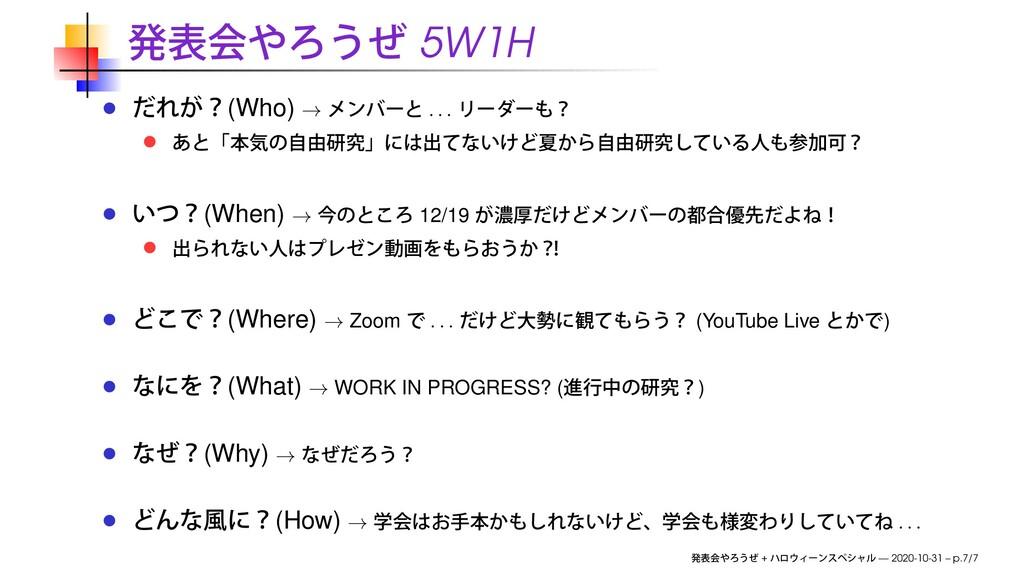 5W1H (Who) → . . . (When) → 12/19 (Where) → Zoo...