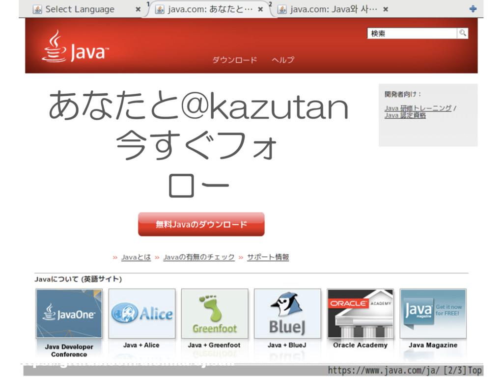 あなたと@kazutan 今すぐフォ ロー https://github.com/dichik...