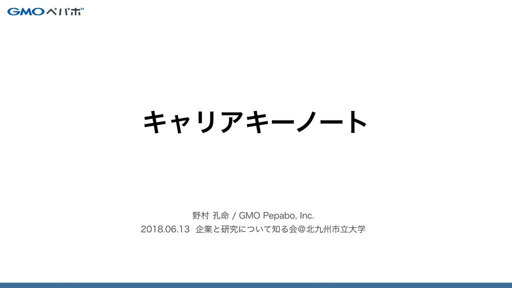 ଜ໋(.01FQBCP*OD اۀͱݚڀʹ͍ͭͯ...