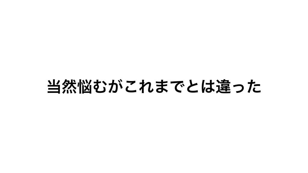 વΉ͕͜Ε·Ͱͱҧͬͨ