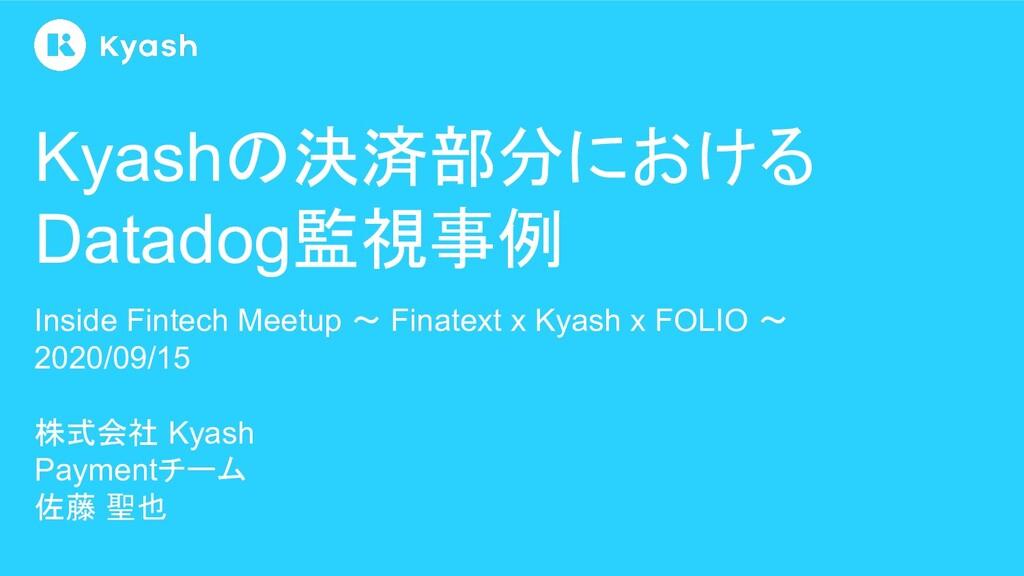 Kyashの決済部分における Datadog監視事例 Inside Fintech Meetu...