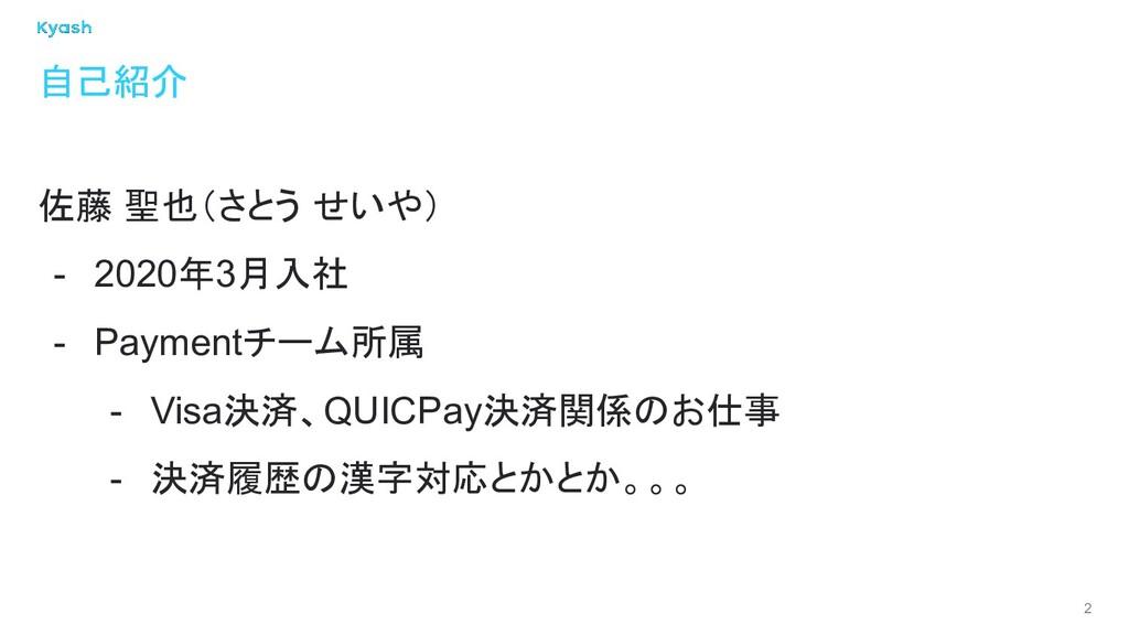 2 佐藤 聖也(さとう せいや) - 2020年3月入社 - Paymentチーム所属 - V...