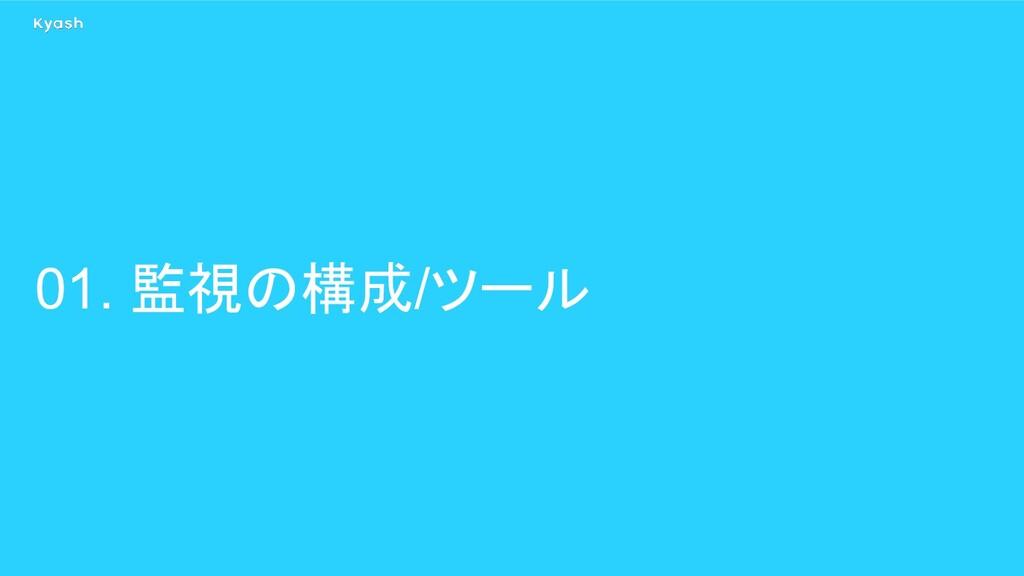 01. 監視の構成/ツール