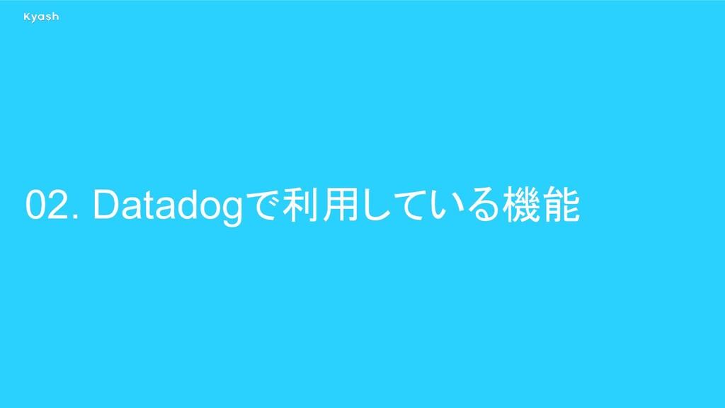 02. Datadogで利用している機能