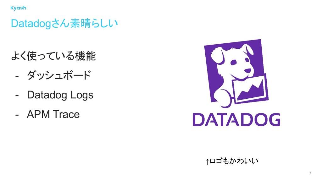 7 よく使っている機能 - ダッシュボード - Datadog Logs - APM Trac...