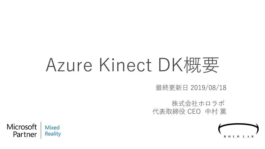 Azure Kinect DK概要 最終更新日 2019/08/18 株式会社ホロラボ 代表取...