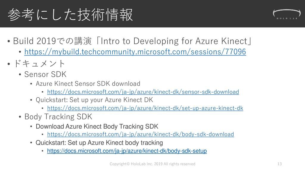 参考にした技術情報 • Build 2019での講演「Intro to Developing ...
