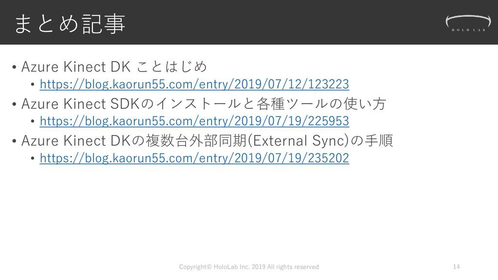 まとめ記事 • Azure Kinect DK ことはじめ • https://blog.ka...