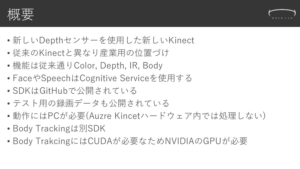 概要 • 新しいDepthセンサーを使用した新しいKinect • 従来のKinectと異なり...