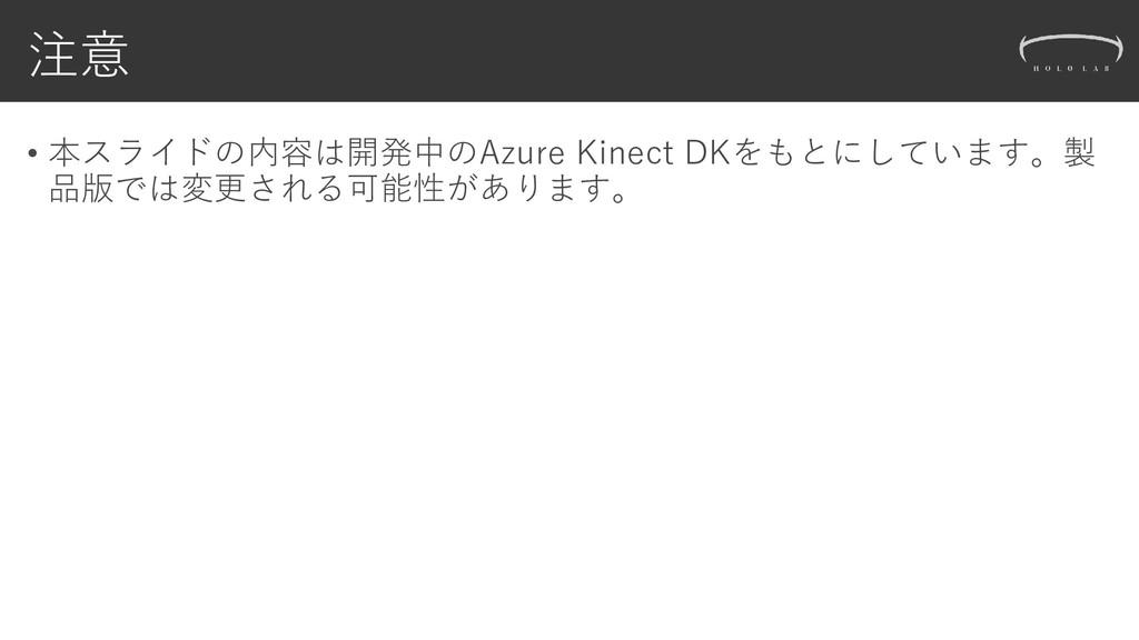 注意 • 本スライドの内容は開発中のAzure Kinect DKをもとにしています。製 品版...