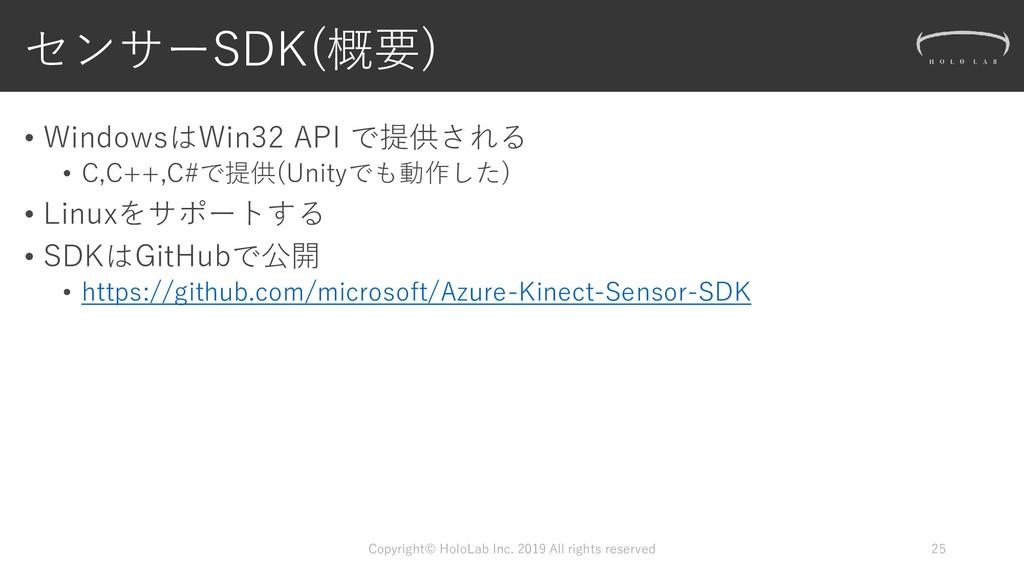 センサーSDK(概要) • WindowsはWin32 API で提供される • C,C++,...