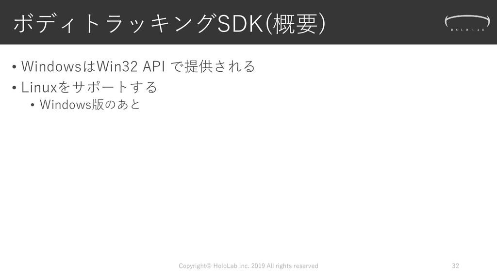 ボディトラッキングSDK(概要) • WindowsはWin32 API で提供される • L...