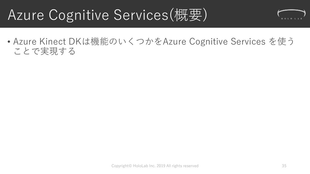 Azure Cognitive Services(概要) • Azure Kinect DKは...
