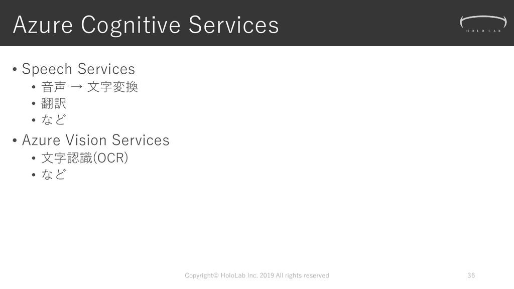Azure Cognitive Services • Speech Services • 音声...