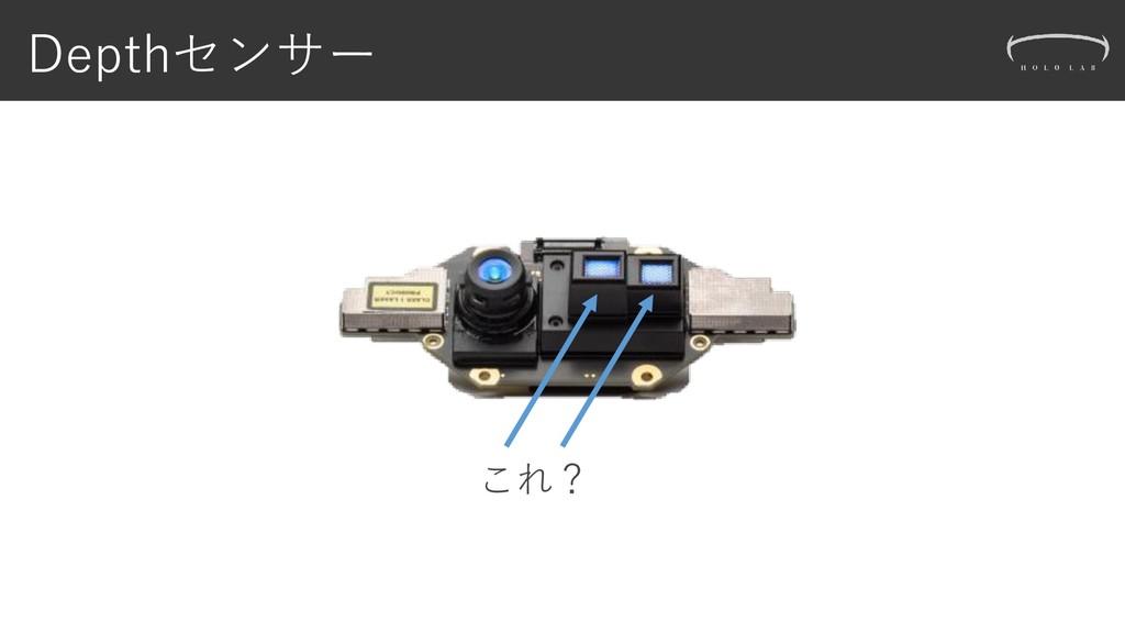 Depthセンサー これ?