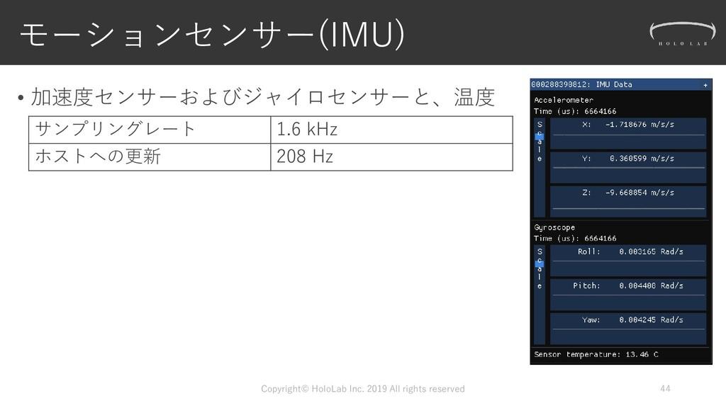 モーションセンサー(IMU) • 加速度センサーおよびジャイロセンサーと、温度 Copyrig...
